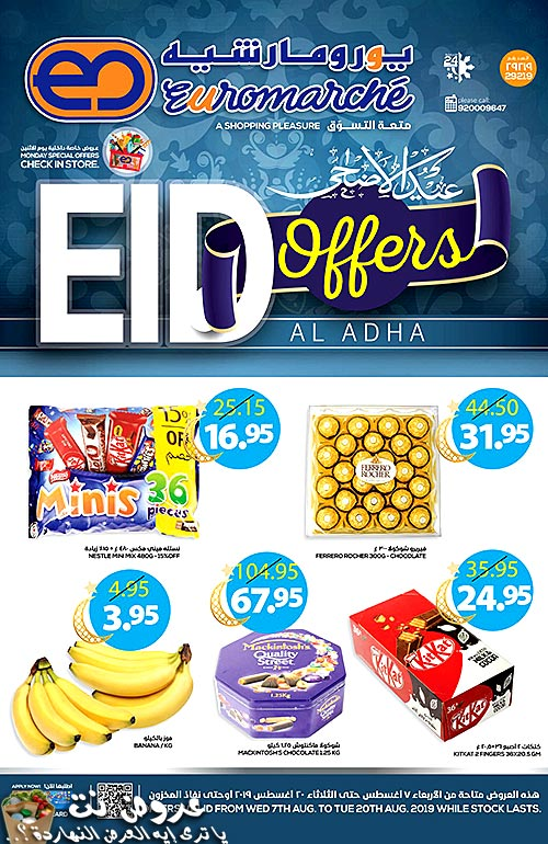 euromarche offers from 7aug to 20aug 2019 logo عروض يورومارشيه من 7 أغسطس حتى 20 أغسطس 2019 غلاف