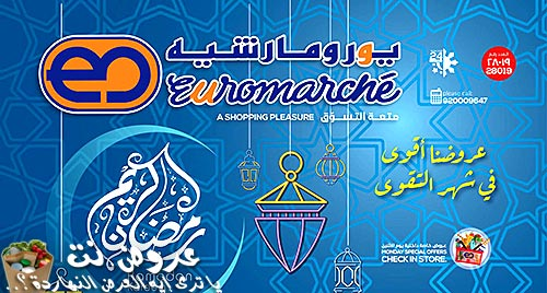 euromarche offers from 8may to 14may 2019 logo عروض يورومارشيه من 8 مايو حتى 14 مايو 2019 غلاف