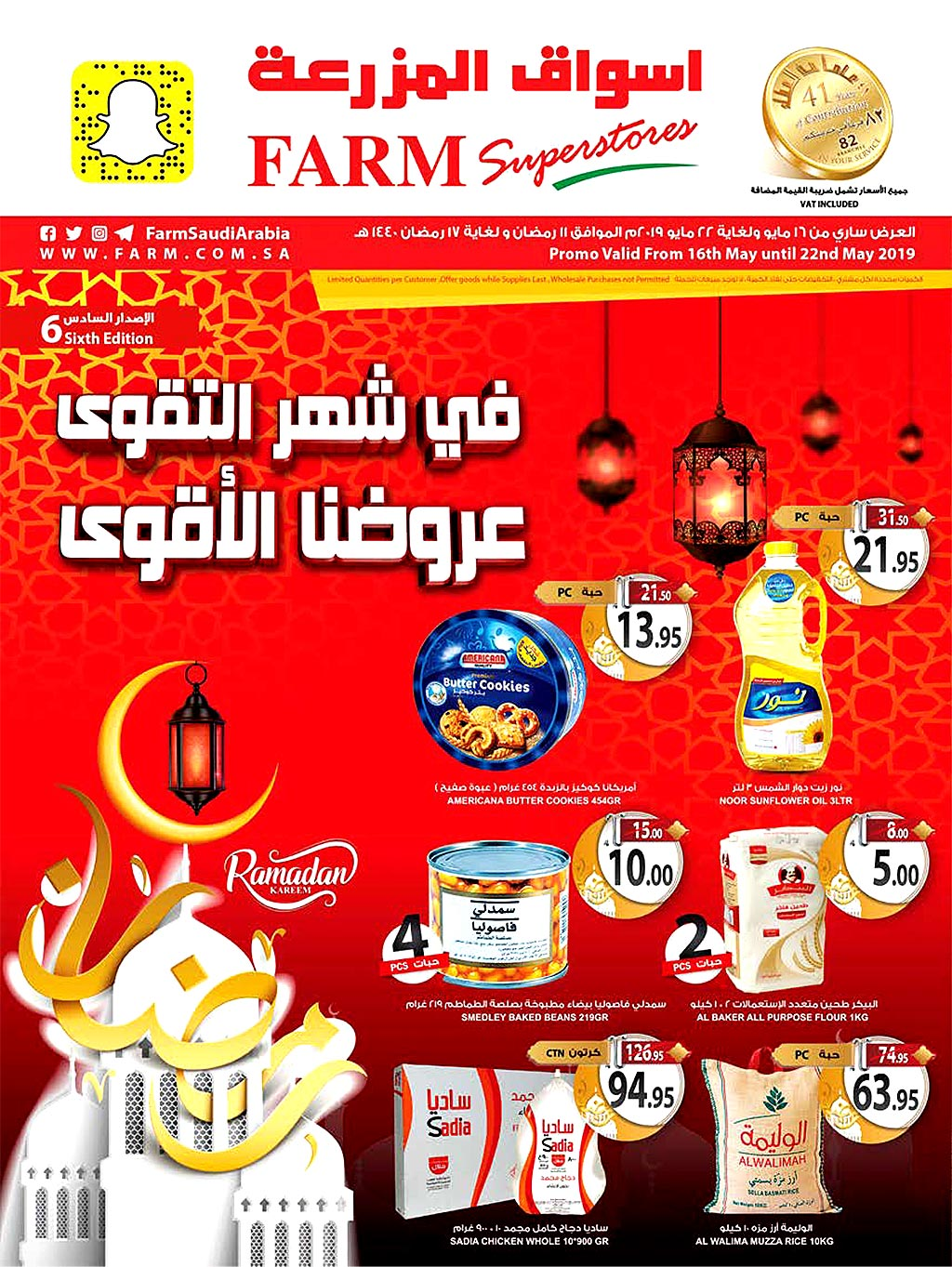 farm offers from 16may to 23may 2019 page number 1 عروض أسواق المزرعة من 16 مايو حتى 23 مايو 2019 صفحة رقم 1