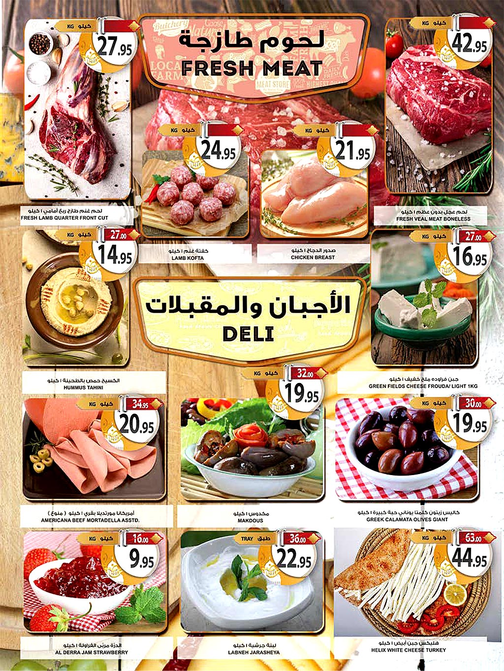 farm offers from 16may to 23may 2019 page number 2 عروض أسواق المزرعة من 16 مايو حتى 23 مايو 2019 صفحة رقم 2