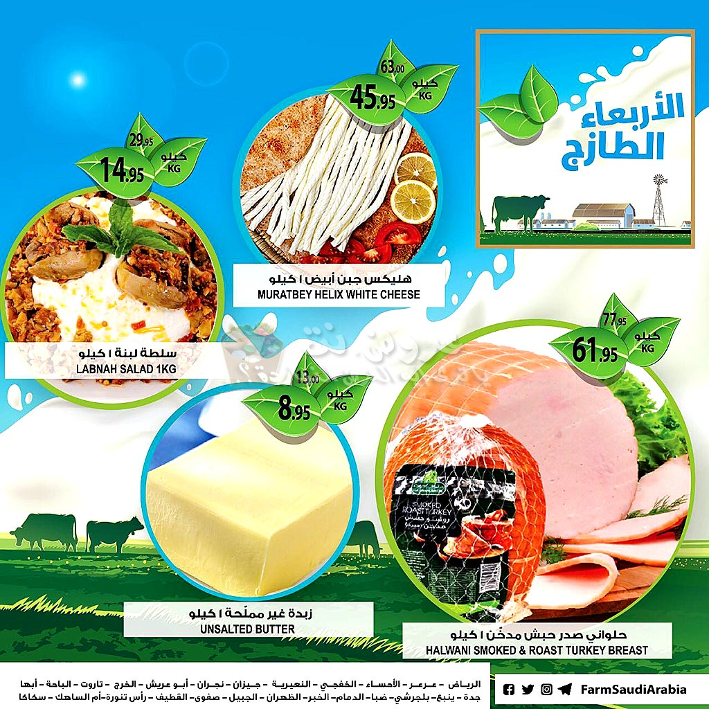 farm offers from 5dec to 5dec 2019 page number 1 عروض أسواق المزرعة من 5 ديسمبر حتى 5 ديسمبر 2019 صفحة رقم 1