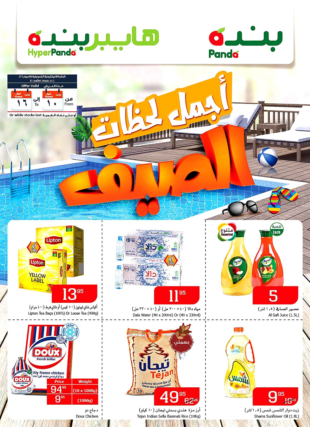 hyperpanda offers from 13june to 19june 2019 page number 1 عروض هايبر بنده من 13 يونيو حتى 19 يونيو 2019 صفحة رقم 1