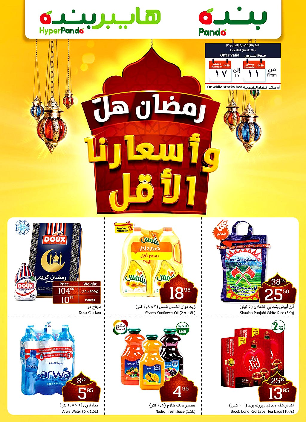 hyperpanda offers from 16may to 22may 2019 page number 1 عروض هايبر بنده من 16 مايو حتى 22 مايو 2019 صفحة رقم 1
