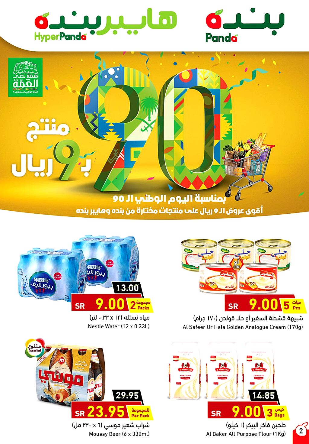 hyperpanda offers from 16sep to 22sep 2020 page number 2 عروض هايبر بنده من 16 سبتمبر حتى 22 سبتمبر 2020 صفحة رقم 2