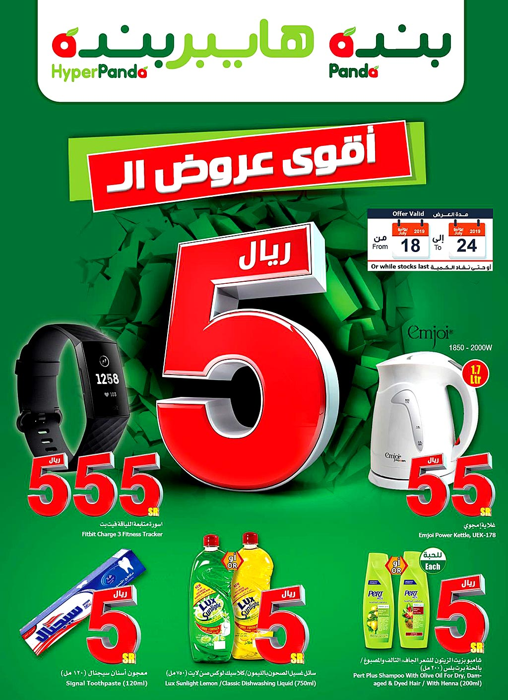 hyperpanda offers from 18july to 24july 2019 page number 35 عروض هايبر بنده من 18 يوليو حتى 24 يوليو 2019 صفحة رقم 35
