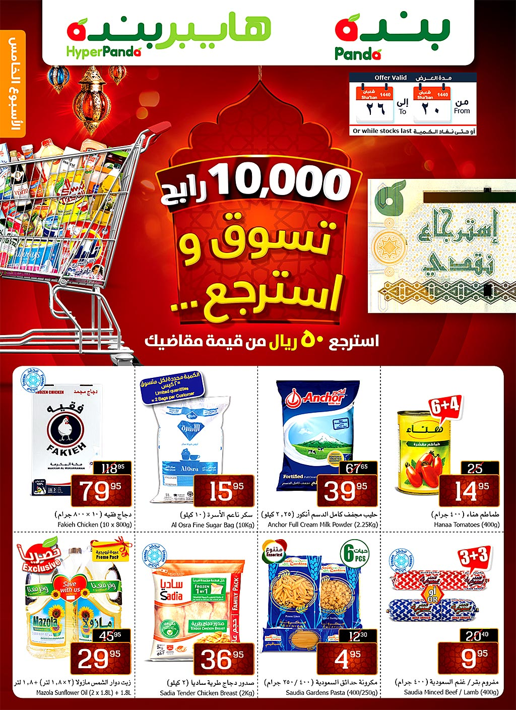 600a2dae9 hyperpanda offers from 25apr to 1may 2019 page number 1 عروض هايبر بنده من  25 إبريل