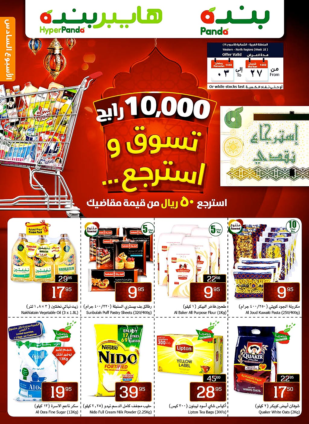 e4fb73137 hyperpanda offers from 2may to 8may 2019 page number 1 عروض هايبر بنده من 2  مايو