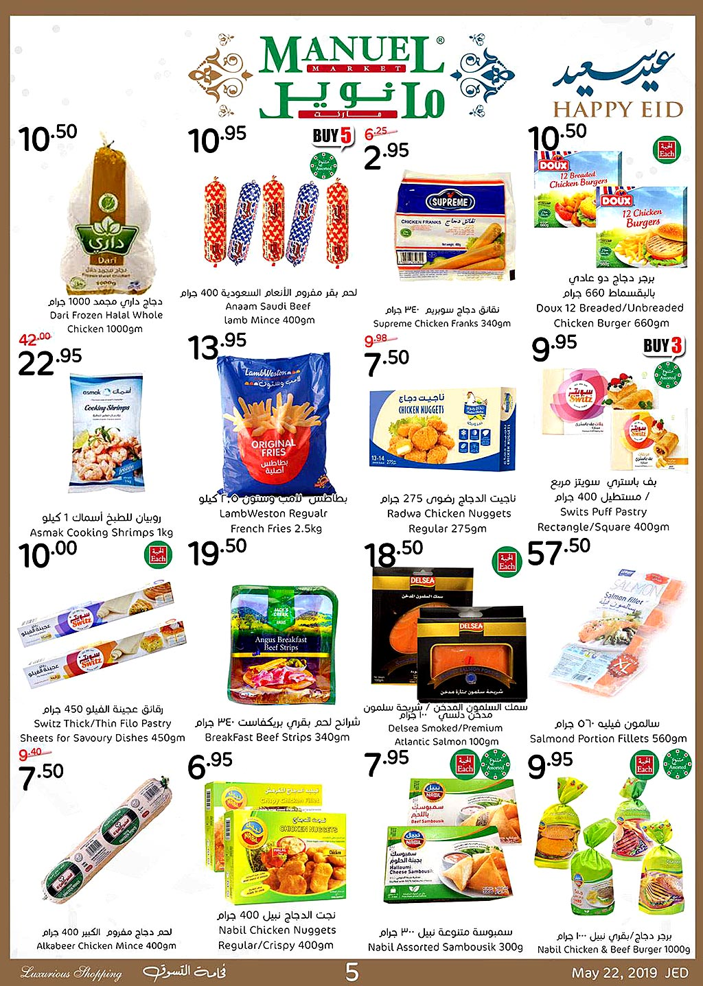 manuel-market offers from 22may to 28may 2019 page number 5 عروض مانويل ماركت من 22 مايو حتى 28 مايو 2019 صفحة رقم 5