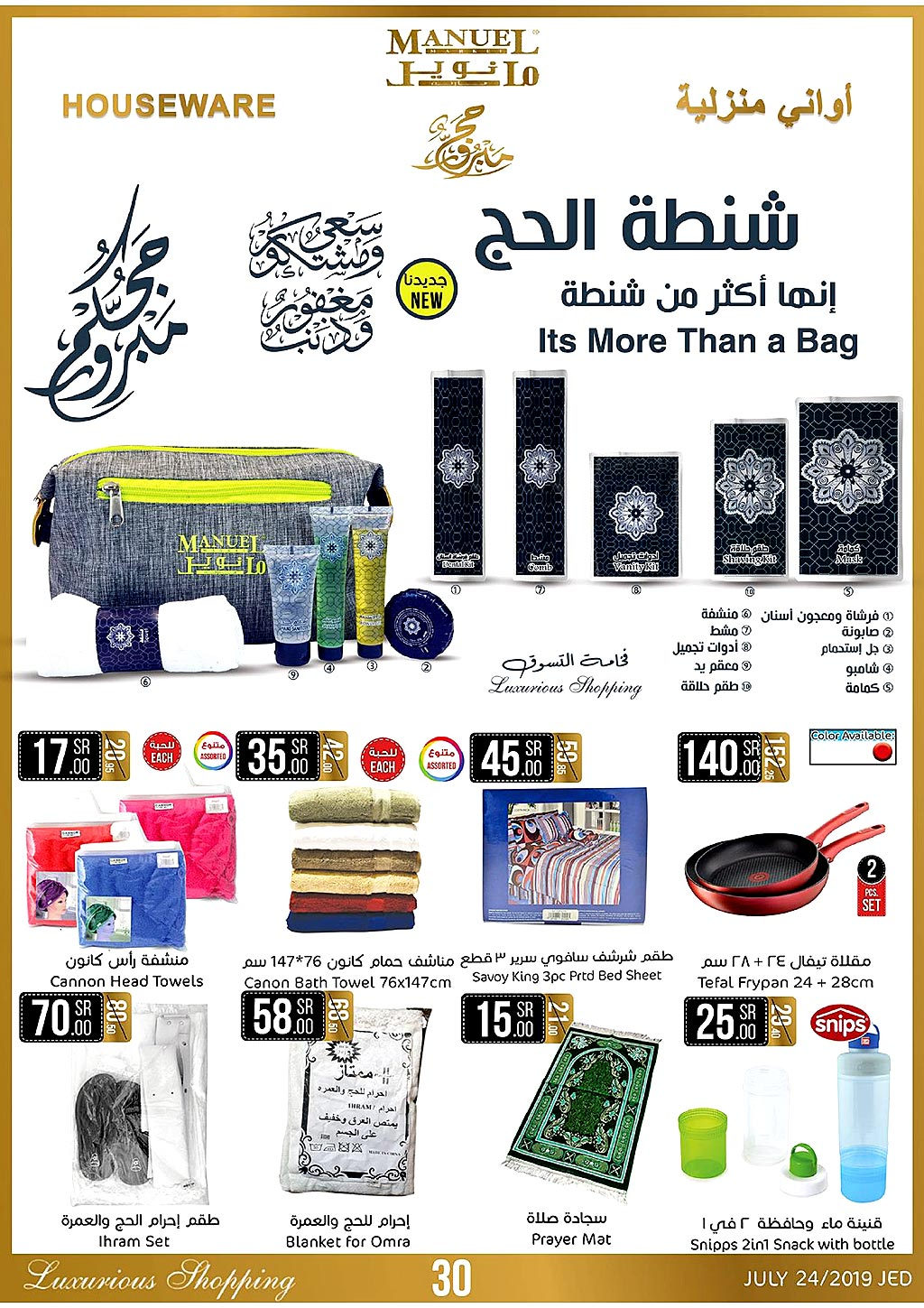 manuel-market offers from 24july to 30july 2019 page number 30 عروض مانويل ماركت من 24 يوليو حتى 30 يوليو 2019 صفحة رقم 30