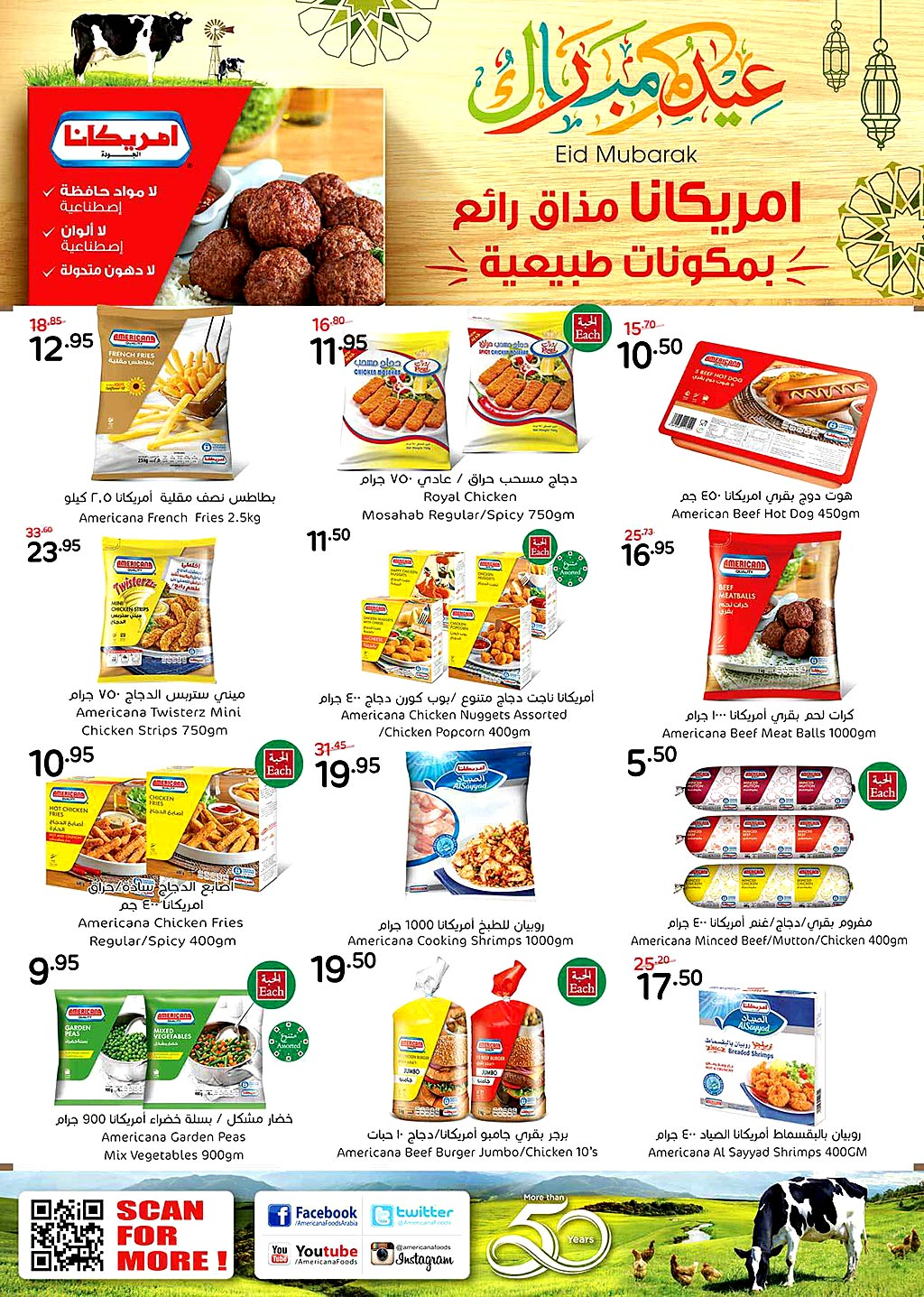 manuel-market offers from 29may to 10june 2019 page number 23 عروض مانويل ماركت من 29 مايو حتى 10 يونيو 2019 صفحة رقم 23