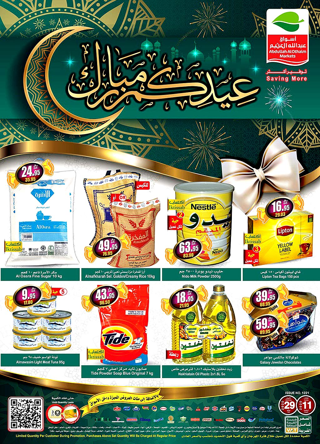othaim offers from 29july to 11aug 2020 page number 1 عروض العثيم من 29 يوليو حتى 11 أغسطس 2020 صفحة رقم 1